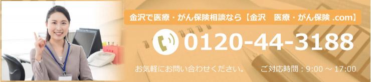 石川県で医療・がん保険相談ならお気軽にお問い合わせください